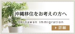 沖縄移住をお考えの方へ